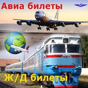 Авиа- и ж/д билеты Гордеевки