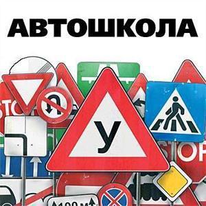 Автошколы Гордеевки
