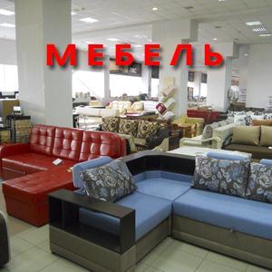 Магазины мебели Гордеевки