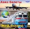Авиа- и ж/д билеты в Гордеевке