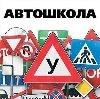Автошколы в Гордеевке