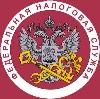 Налоговые инспекции, службы в Гордеевке