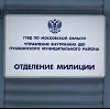 Отделения полиции в Гордеевке