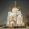 Религиозные учреждения в Гордеевке