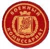 Военкоматы, комиссариаты в Гордеевке