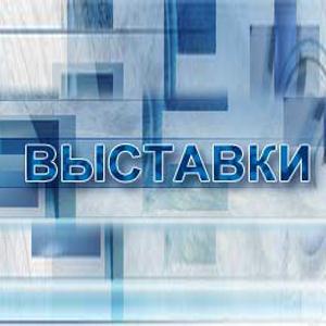 Выставки Гордеевки