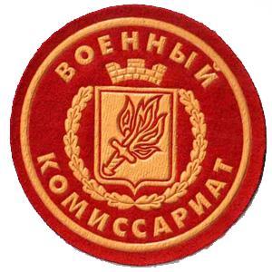 Военкоматы, комиссариаты Гордеевки